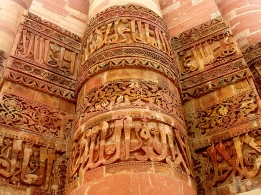 Carvings On the Qutb Minar