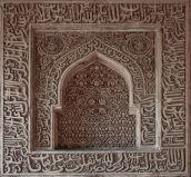 Quran inscriptions on wall