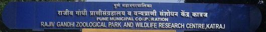 Rajiv_Gandhi_Zoological_Park